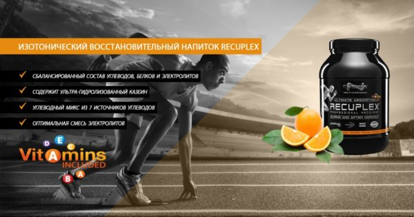 Recuplex Recovery - Orange(800 gr)